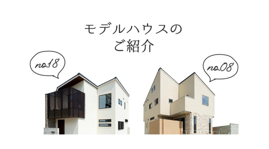 神園町モデルハウス
