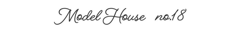 神園モデルハウス18号地