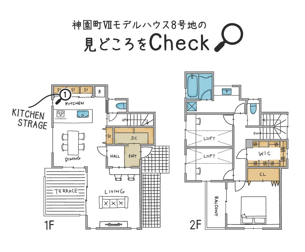 神園町モデルハウス8号地間取り図